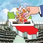 انتخابات-مجلس-دهم-250x155